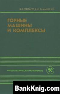 Книга Горные машины и комплексы