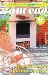 Журнал Ваш сад №9 2015