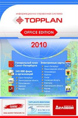 TopPlan Office Edition 2010 (полная локальная версия) (8.1.0.262)