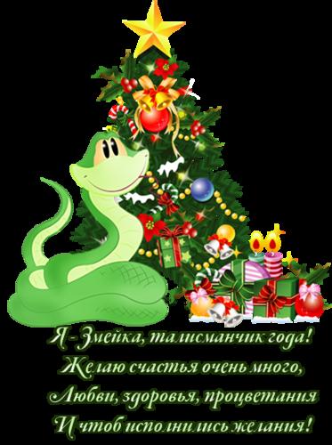 Поздравления с Новым Годом! 0_82993_74f5cef9_L