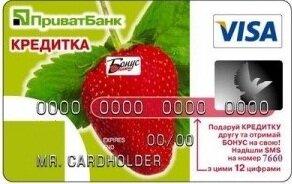 Срок кредитной карты