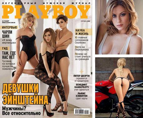 Playboy Россия, сентябрь 2012