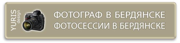 заказать фотографа в бердянске, фотосессии в Бердянске, профессиональные фотографы Бердянск