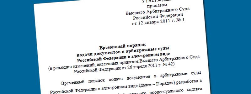 Временный порядок подачи документов в арбитражные суды Российской Федерации в электронном виде