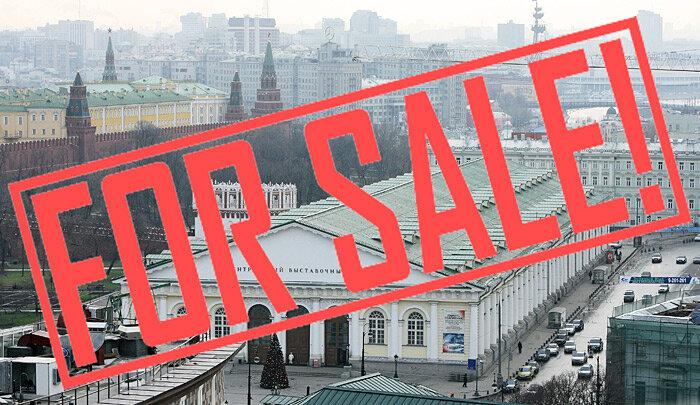 Распродажа всея Руси