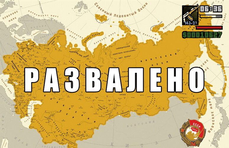 GTA М.С.Горбачева