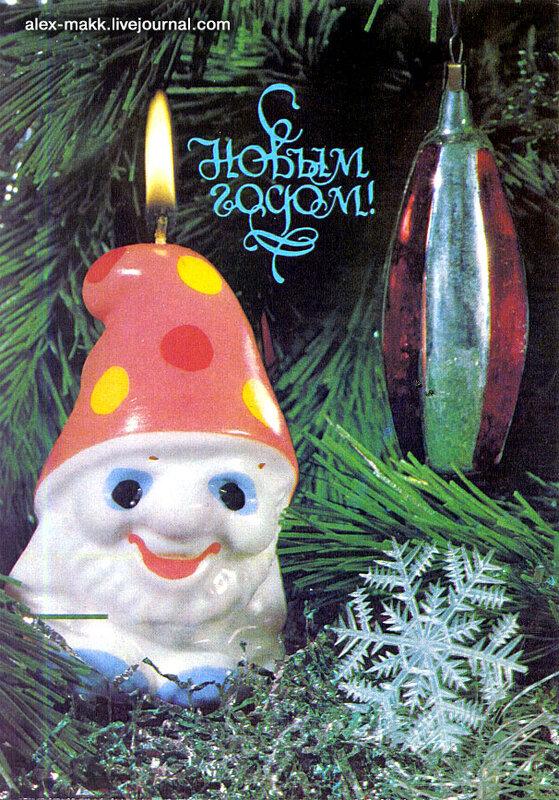 Открытки с новым годом за 1990, открытка
