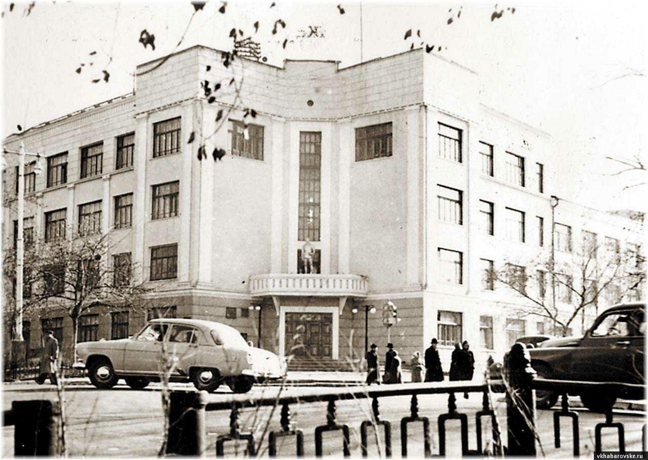 ул.Карла Маркса, здание управления Дальсвязь в 1950-е годы