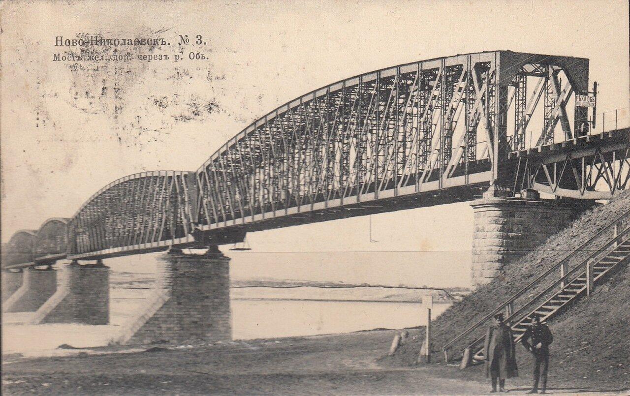 Железнодорожный мост через реку Обь