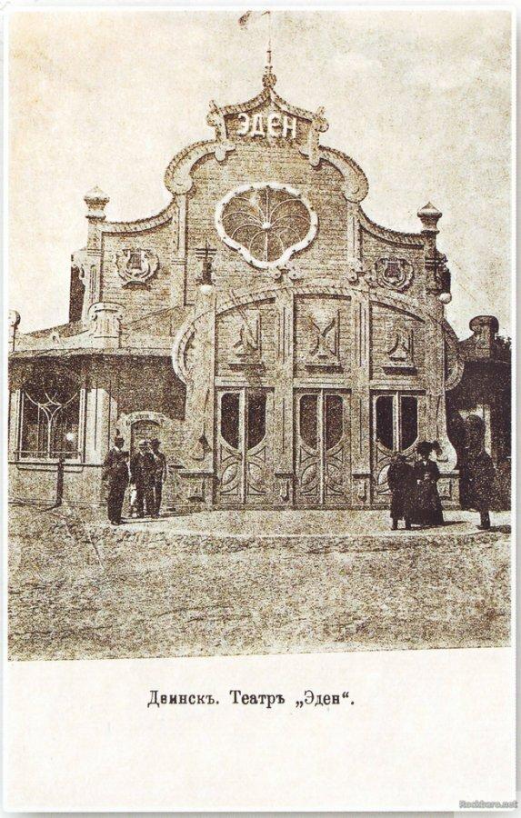 Театр Эден