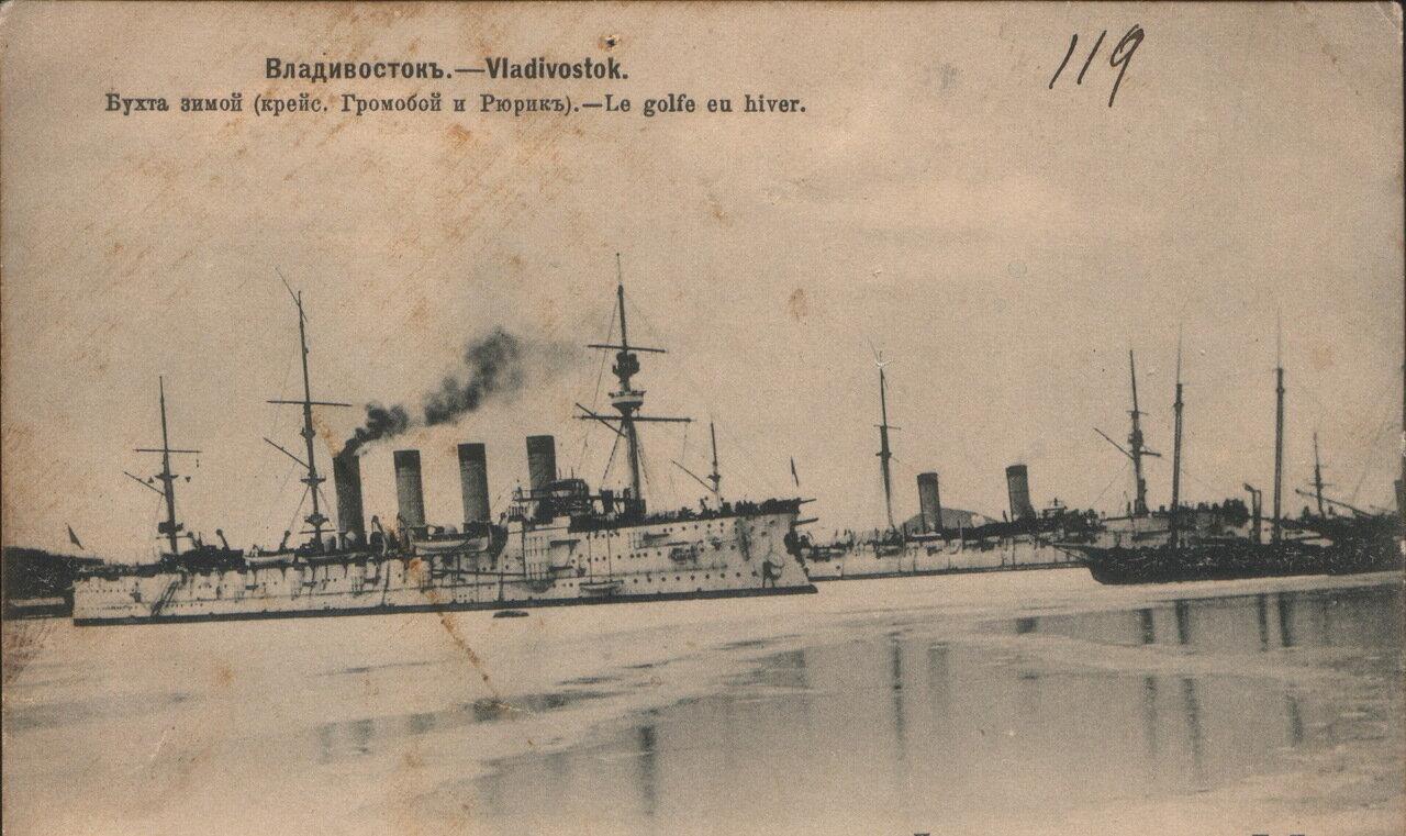 Громобой и Рюрик на владивостокском рейде