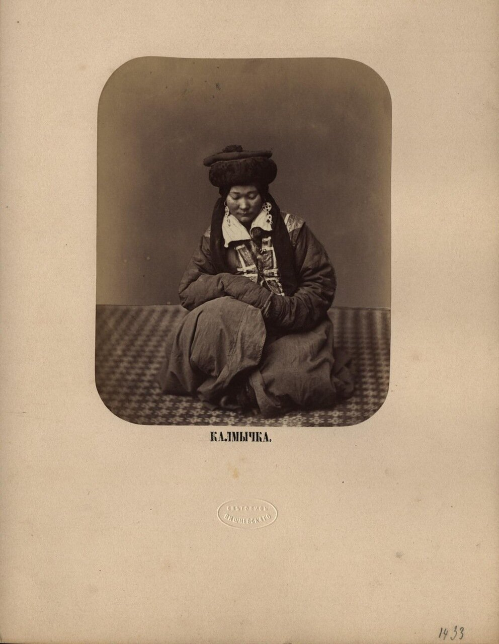 Калмычка . Ателье «Светопись Вишневского».— Начало 1870-х.