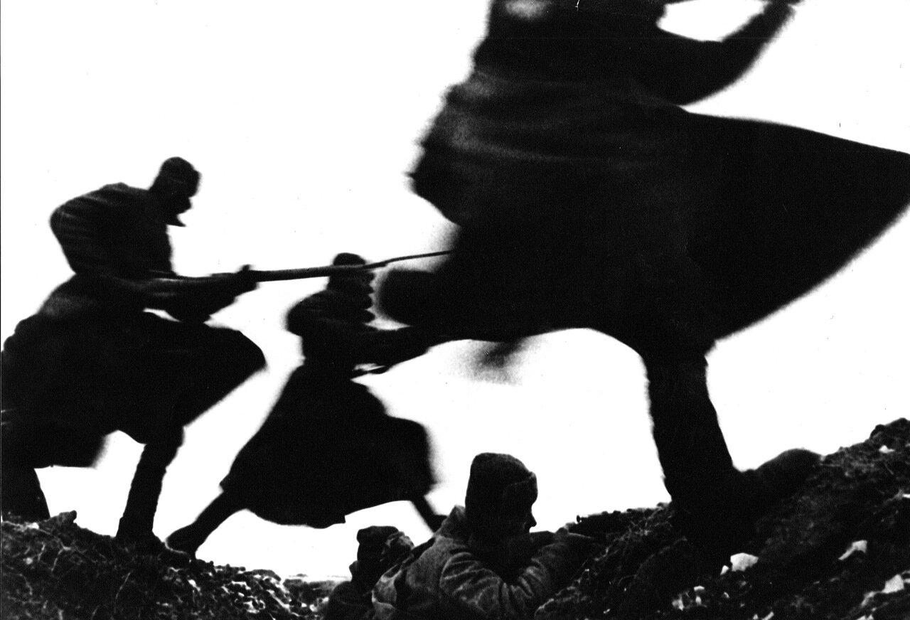 Атака, ноябрь 1941 г.