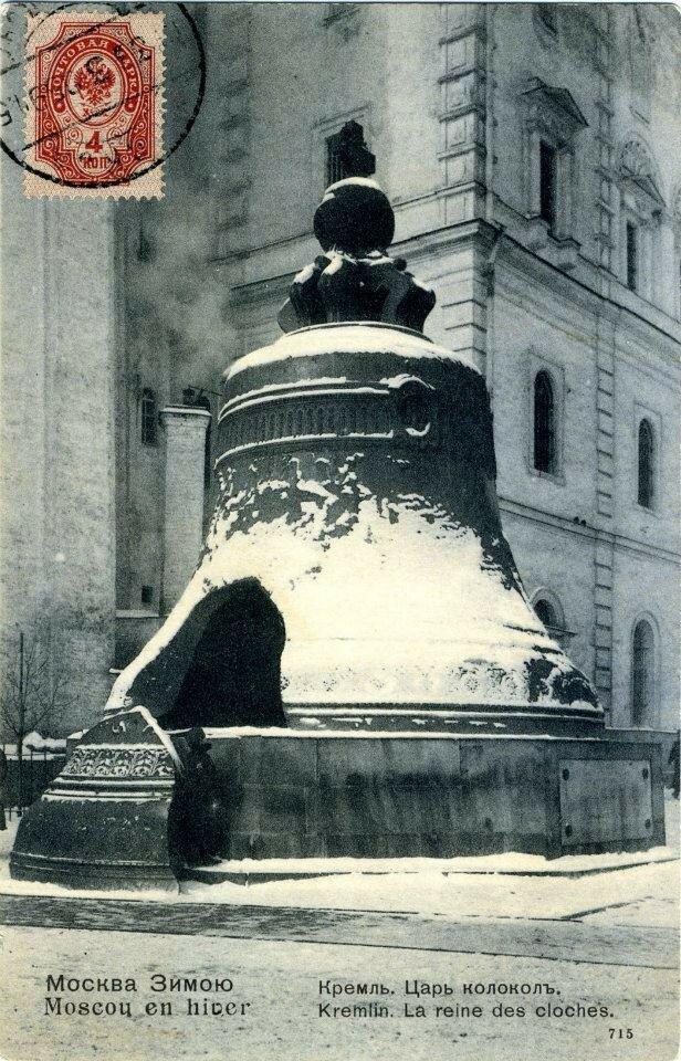 Москва Зимою. Кремль. Царь-колокол