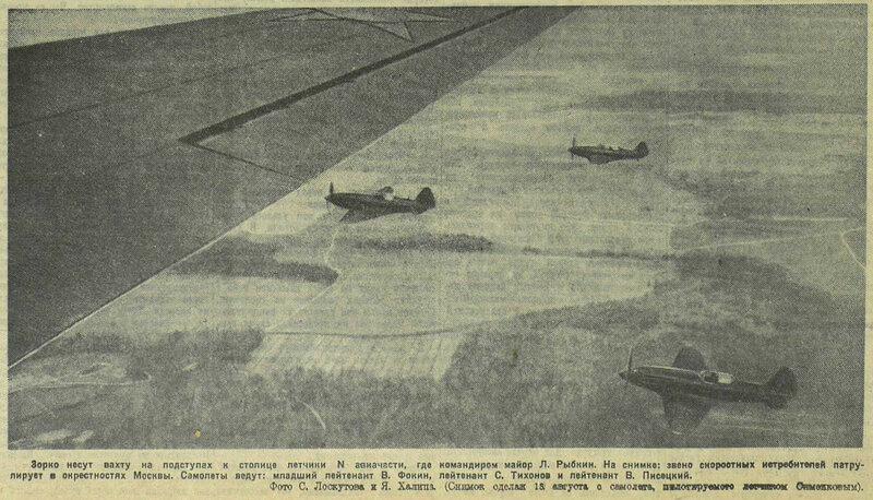 «Красная звезда», 14 августа 1941 года, советская авиация, авиация войны, авиация Второй мировой войны, сталинские соколы