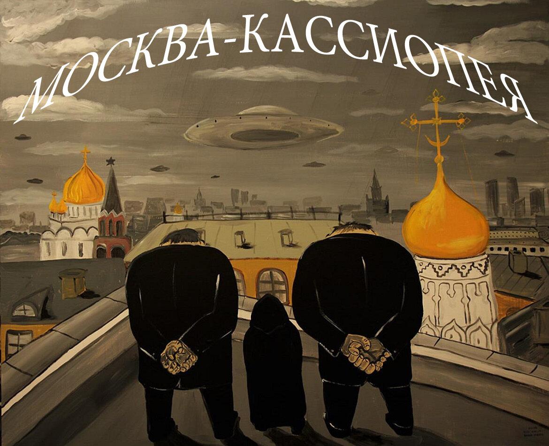 Москва--Кассиопея. Автор: Вася Ложкин