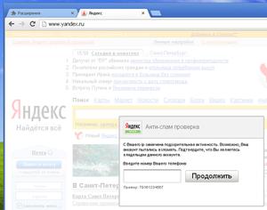 Внимание — вирус троян «BrowseBan» в вашем браузере