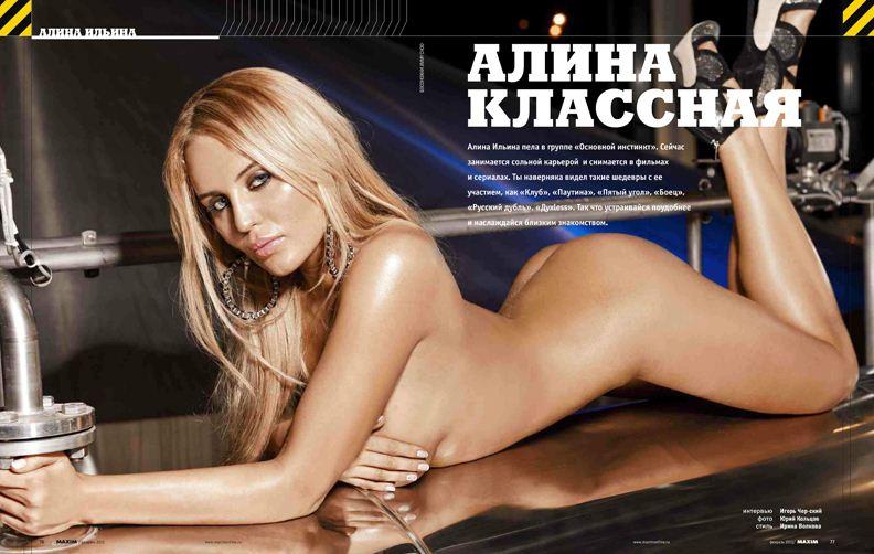 певица и актриса - голая Алина Ильина в журнале Maxim, февраль 2013