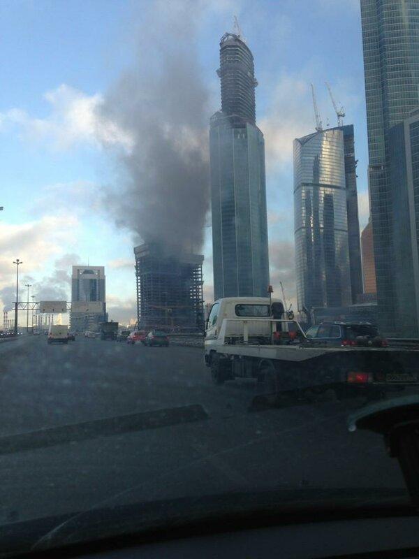Пожар в Москва-Сити прямо сейчас