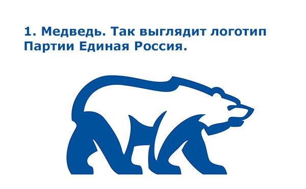 Теория заговора. Немного о логотипе партии Единая Россия.