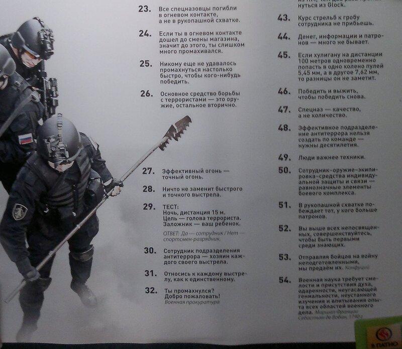 """Снимки из календаря Управления """"А"""" ЦСН ФСБ России за 2013 год"""