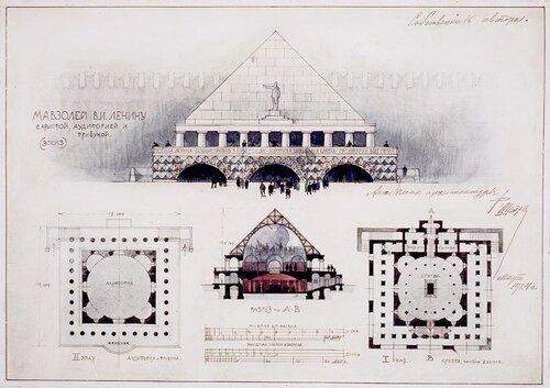 Мавзолей Ленина на Красной площади, эскизный проект