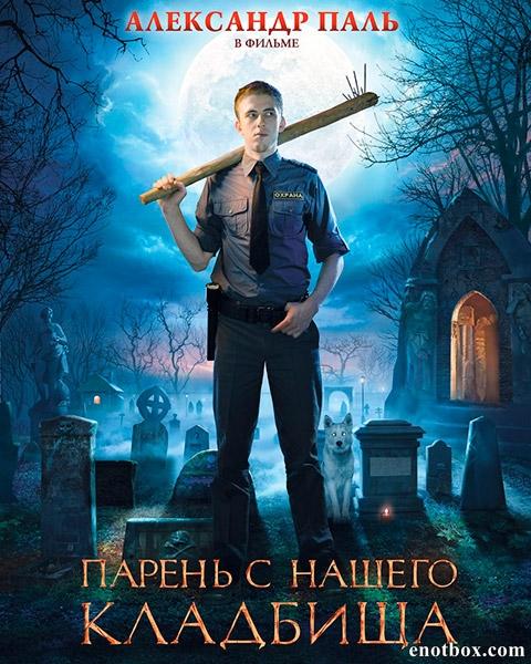 Парень с нашего кладбища (2015/WEB-DL/WEB-DLRip)