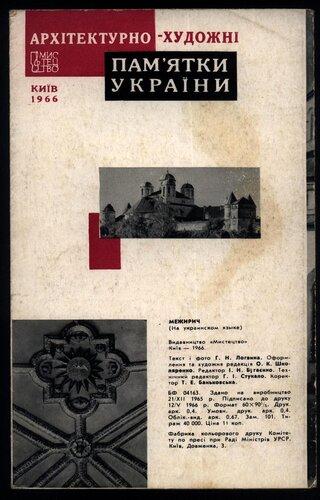 Межирич 1966 последн стр.jpg