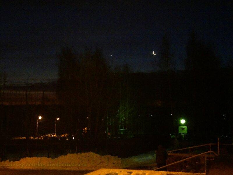 Венера и Луна