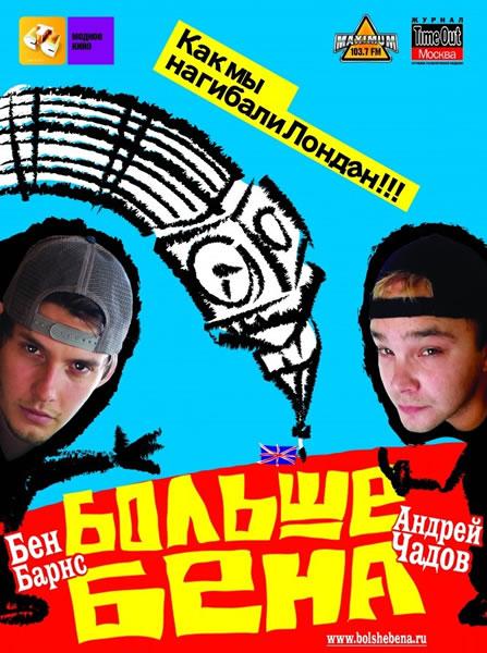Больше Бена / Bigga Than Ben (2007/DVDRip) + DVD9