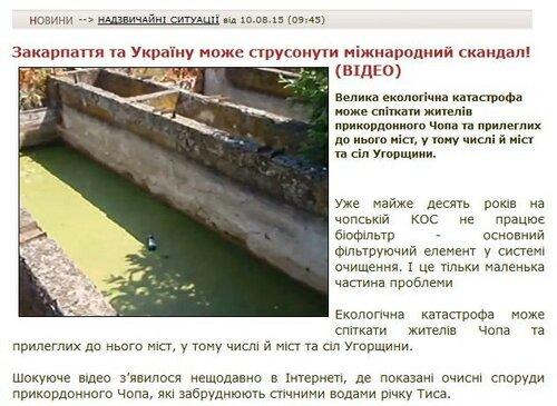 FireShot Screen Capture #2966 - 'УЖГОРОД_net_ua - Закарпаття та Україну може струсонути міжнародний скандал! (ВІДЕО)' - uzhgorod_net_ua_news_82039.jpg
