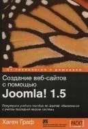 Книга Создание веб-сатов с помощью Joomla! 1.5
