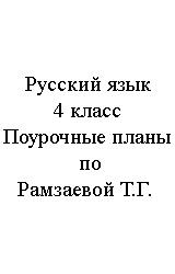 Книга Русский язык, 4 класс, Поурочные планы по Рамзаевой Т.Г.