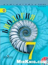 Книга Биология. Учебник для 7 класса