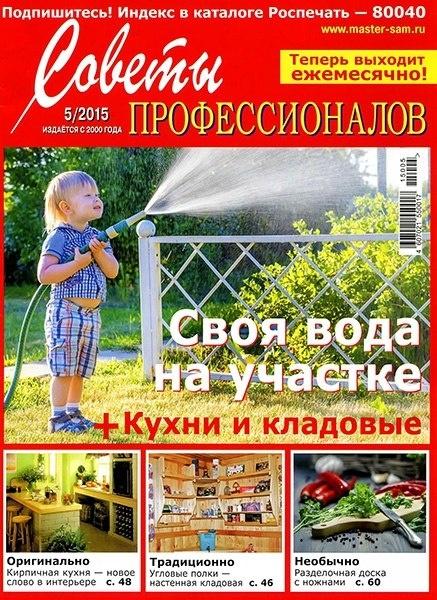 Книга Журнал: Советы профессионалов №5 (май 2015)