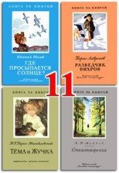 Книга Книга за книгой - Часть 11