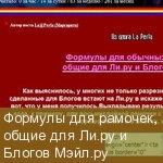 Формулы для обычных рамочек, общие для Ли.ру и Блогов Мэйл.ру