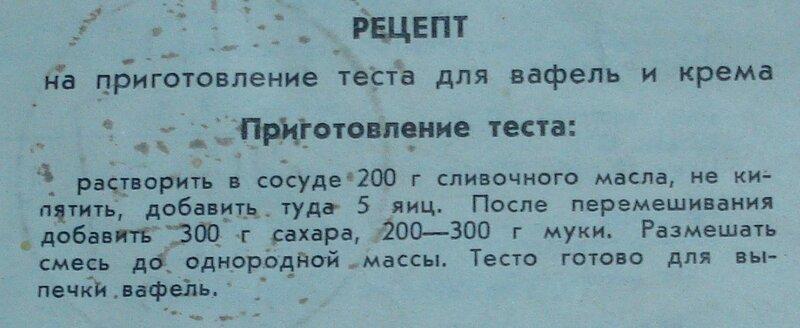 рецепт советских вафлей