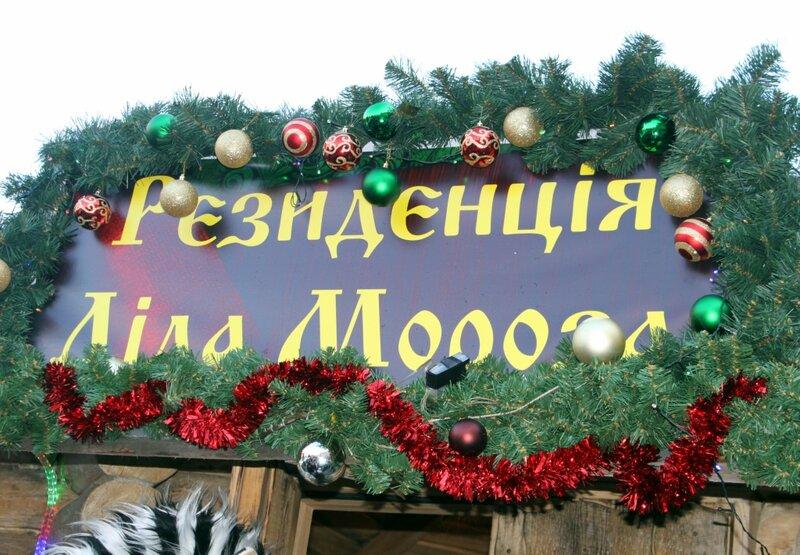 Вывеска Резиденции Деда Мороза в Киеве