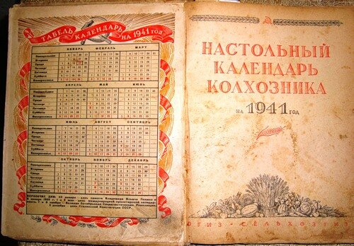 Старые календари фото монеты с изображением животных
