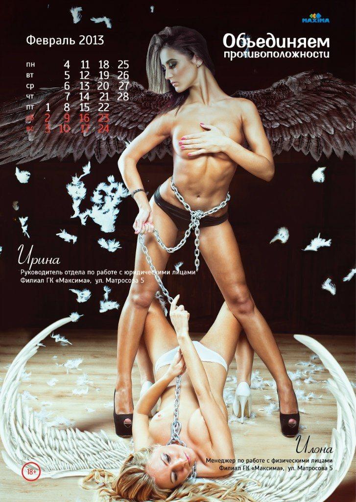 эротический календарь провайдера Maxima на 2013 год