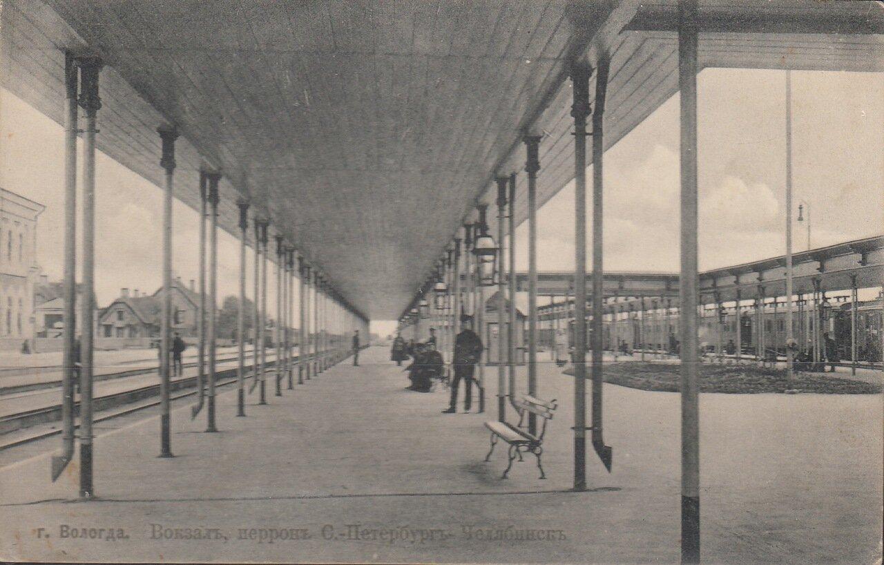 Вокзал, перрон С.-Петербург-Челябинск