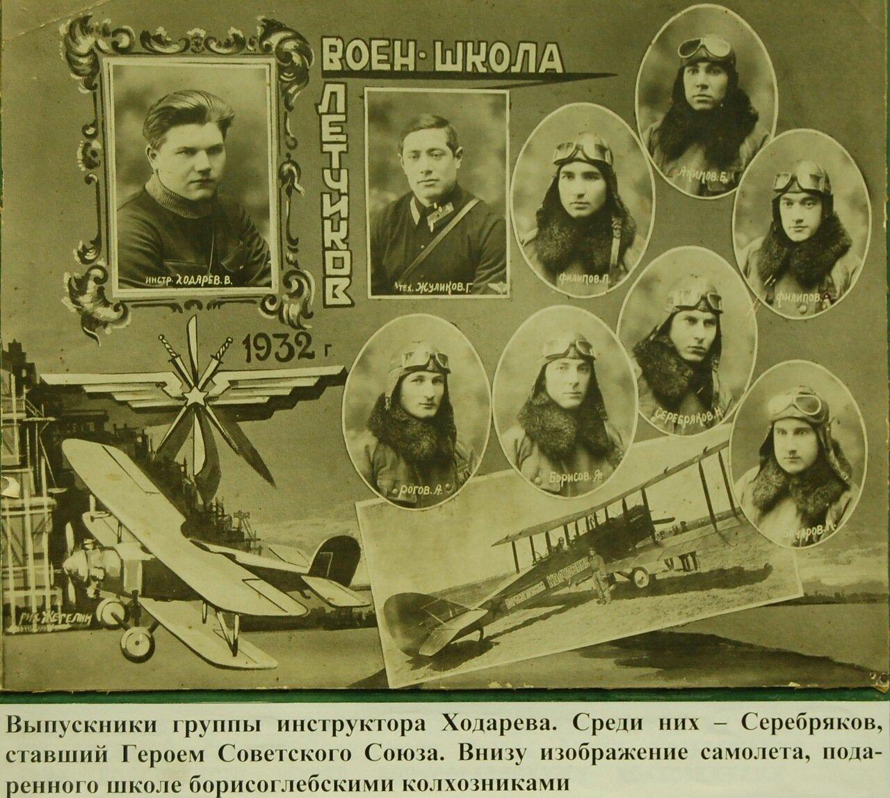 выпуск 1932 года