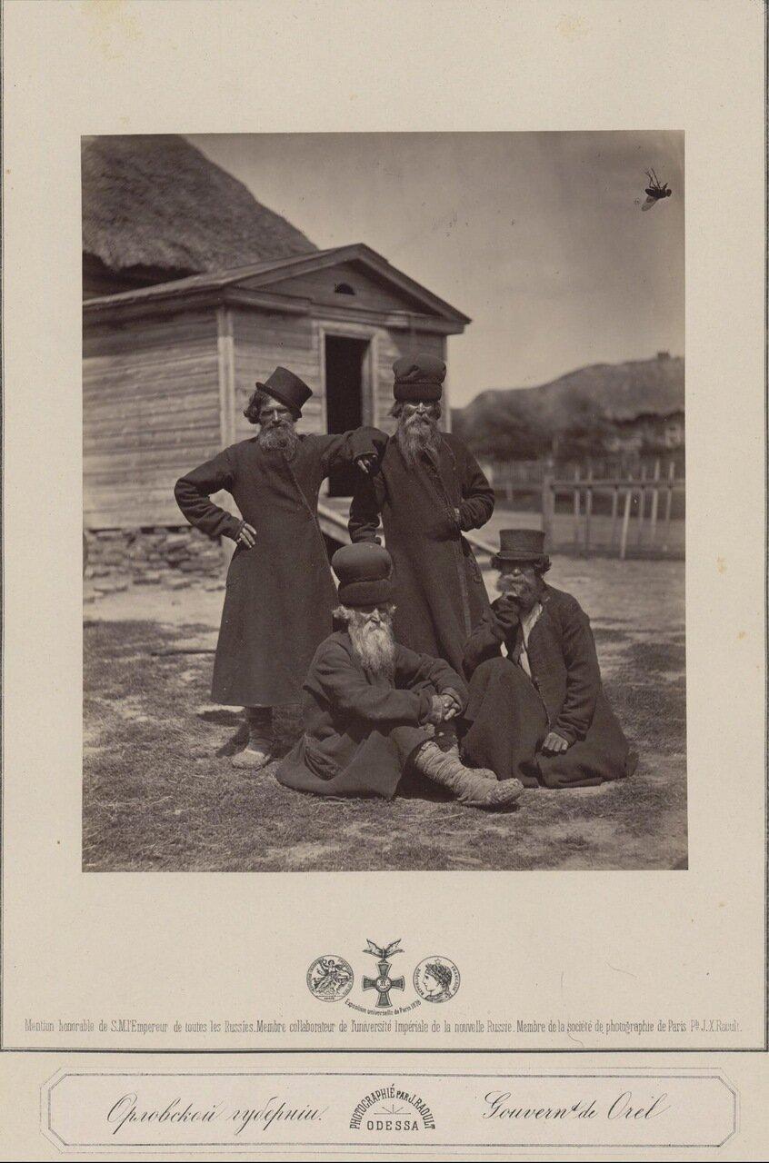 Крестьяне Орловской губернии. Конец 1870-х