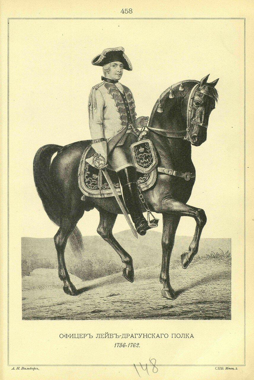 458. ОФИЦЕР Лейб-Драгунского полка, 1756-1762.