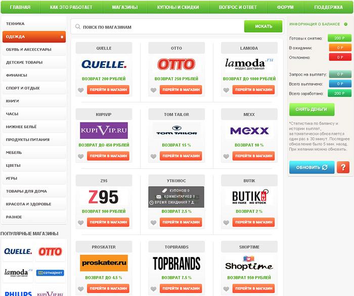 Poskidke.com - плати меньше, покупай больше