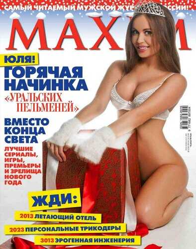 Уральские пельмени - голая Юля Михалкова на обложке журнала Maxim январь 2013