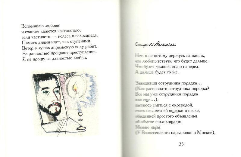 Иосиф Бродский - Август: читать стих, текст