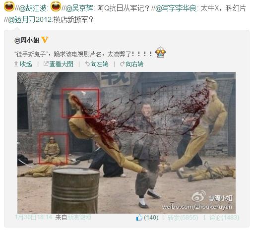 В китайском сериале японцев буквально рвут на части голыми руками