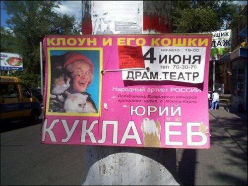 Котик Пикачу - лучшие традиции Куклачёва
